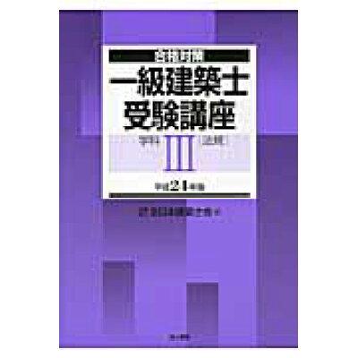 一級建築士受験講座 合格対策 学科 3 平成24年版 /地人書館/全日本建築士会