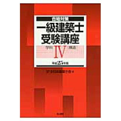 一級建築士受験講座 合格対策 学科 4 平成25年版 /地人書館/全日本建築士会