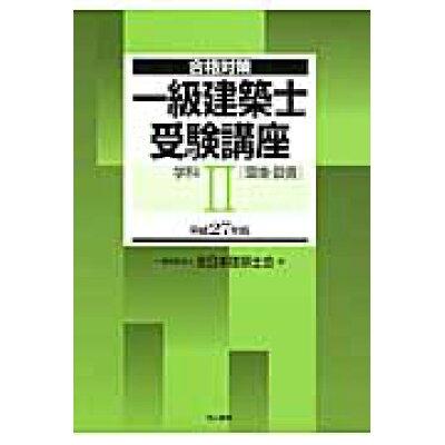 一級建築士受験講座 合格対策 学科 2 平成27年版 /地人書館/全日本建築士会
