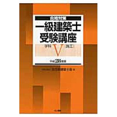 一級建築士受験講座 合格対策 学科 5 平成28年版 /地人書館/全日本建築士会