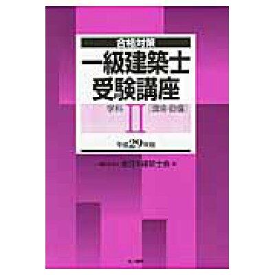 一級建築士受験講座 合格対策 学科 2 平成29年版 /地人書館/全日本建築士会