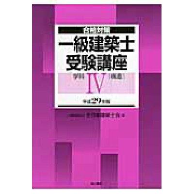 一級建築士受験講座 合格対策 学科 4 平成29年版 /地人書館/全日本建築士会