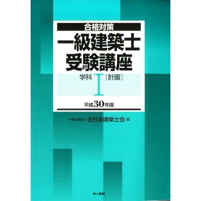 一級建築士受験講座 合格対策 学科1 平成30年版 /地人書館/全日本建築士会
