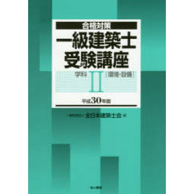 一級建築士受験講座 合格対策 学科2 平成30年版 /地人書館/全日本建築士会