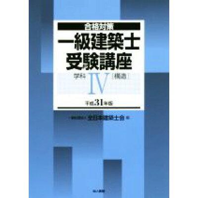 一級建築士受験講座 合格対策 学科4 平成31年版 /地人書館/全日本建築士会