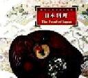 日本料理 日出ずる国の食文化をきわめる  /タトル出版/ウェンディ・ハットン