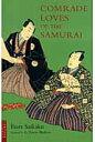 Comrade loves of the samurai 男色大鏡(英文版)  /タトル出版/井原西鶴