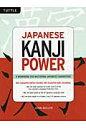 Japanese kanji power a workbook for mastering  /タトル出版/ジョン・ミレン