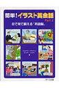 簡単!イラスト英会話 Learning English through volume two /タトル出版/ジョナサン・クライトン