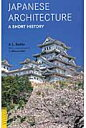 Japanese architecture A short history  /タトル出版/A.L.サドラ-