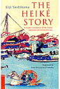 The Heike' story A modern translation of t  /タトル出版/吉川英治
