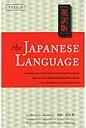 The Japanese language 英訳版  /タトル出版/金田一春彦