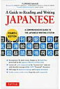 A guide to reading & writing Japanese a comprehensive guide to  第4版 Jane/タトル出版/坂出フロ-レンス