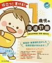 役立つ!書ける!1歳児の指導計画 平成30年度施行要領・指針対応(CD-ROM付き)  /チャイルド本社/1歳児の指導計画執筆グループ