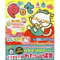 ポット  2018 4 /チャイルド本社/ポット編集部