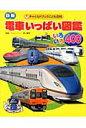 電車いっぱい図鑑 いろいろ400  新版/チャイルド本社/井上広和