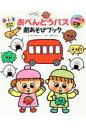 おべんとうバス劇あそびブック   /チャイルド本社/真珠まりこ