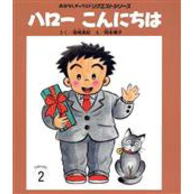 ハローこんにちは   第2版/チャイルド本社/尾崎美紀