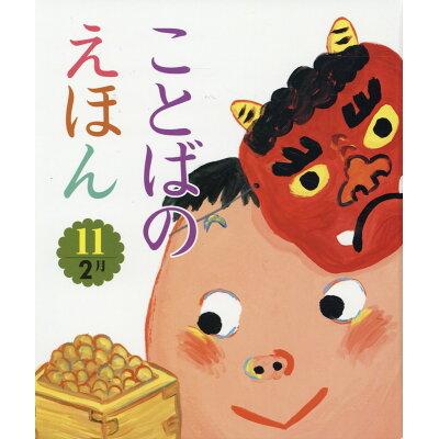 ことばのえほん  11 /チャイルド本社/青木伸生