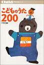 こどものうた200   /チャイルド本社/小林美実