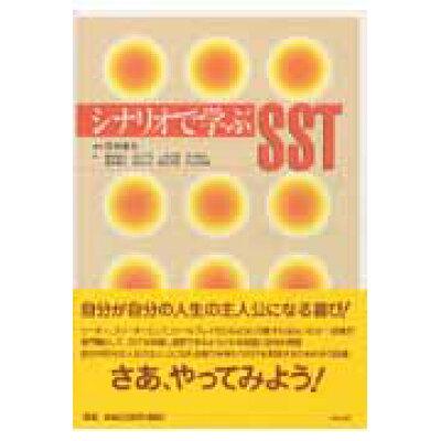シナリオで学ぶSST   /中央法規出版/岩田泰夫