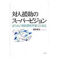 対人援助のス-パ-ビジョン よりよい援助関係を築くために  /中央法規出版/植田寿之