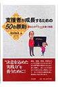 支援者が成長するための50の原則 あなたの心と力を築く物語  /中央法規出版/川村隆彦