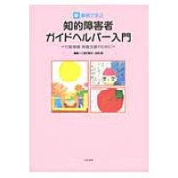 新・事例で学ぶ知的障害者ガイドヘルパ-入門 行動援護・移動支援のために  /中央法規出版/上原千寿子