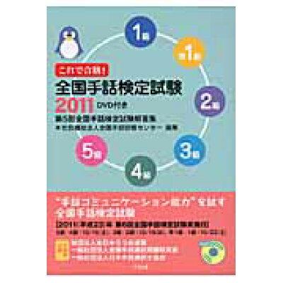 これで合格!全国手話検定試験  2011 /中央法規出版/全国手話研修センタ-