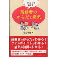 イラストでわかる高齢者のからだと病気   /中央法規出版/杉山孝博