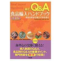 Q&A食品輸入ハンドブック 食品を安全に輸入するために  新訂(第2版)/中央法規出版/日本輸入食品安全推進協会