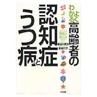 よくわかる高齢者の認知症とうつ病 正しい理解と適切なケア  /中央法規出版/長谷川和夫
