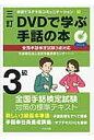 DVDで学ぶ手話の本  3級 3訂/中央法規出版/全国手話研修センタ-