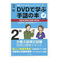 DVDで学ぶ手話の本  2級 3訂/中央法規出版/全国手話研修センタ-