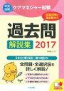 ケアマネジャ-試験過去問解説集  2017 /中央法規出版/馬淵敦士
