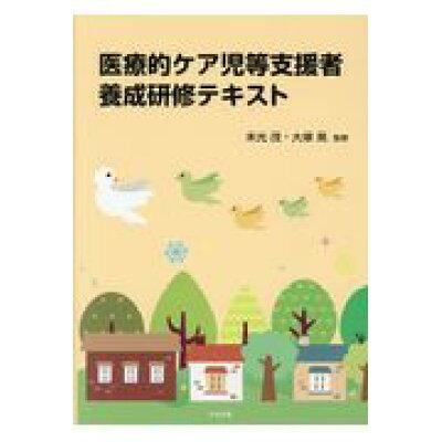 医療的ケア児等支援者養成研修テキスト   /中央法規出版/末光茂