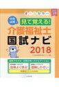見て覚える!介護福祉士国試ナビ オールカラー 2018 /中央法規出版/いとう総研