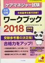 ケアマネジャー試験ワークブック  2018 /中央法規出版/介護支援専門員受験対策研究会
