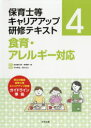 食育・アレルギー対応   /中央法規出版/秋田喜代美
