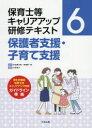 保護者支援・子育て支援   /中央法規出版/秋田喜代美