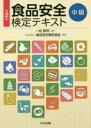食品安全検定テキスト中級   第2版/中央法規出版/一色賢司
