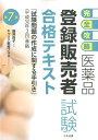 医薬品「登録販売者試験」合格テキスト 完全攻略  第7版/中央法規出版/藤澤節子