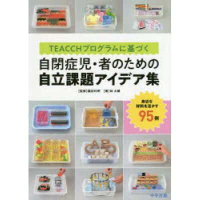 TEACCHプログラムに基づく自閉症児・者のための自立課題アイデア集 身近な材料を活かす95例  /中央法規出版/諏訪利明