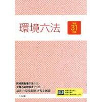 環境六法  平成31年版 /中央法規出版