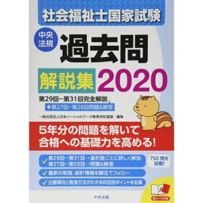 社会福祉士国家試験過去問解説集 第29回-第31回完全解説+第27回-第28回問題 2020 /中央法規出版/日本ソーシャルワーク教育学校連盟