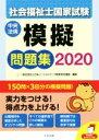 社会福祉士国家試験模擬問題集  2020 /中央法規出版/日本ソーシャルワーク教育学校連盟