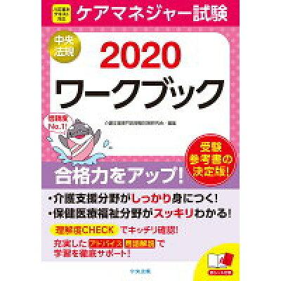 ケアマネジャー試験ワークブック  2020 /中央法規出版/介護支援専門員受験対策研究会