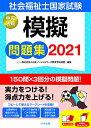 社会福祉士国家試験模擬問題集  2021 /中央法規出版/日本ソーシャルワーク教育学校連盟