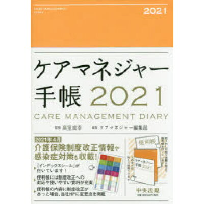 ケアマネジャー手帳  2021 /中央法規出版/高室成幸