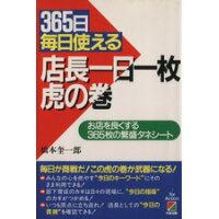 店長一日一枚虎の巻 365日毎日使える  /中経出版/橋本奎一郎